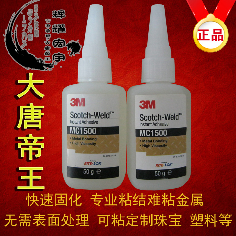 3M strong quick drying glue mc1500 ceramic rubber jewelry metal crystal glue wood glue
