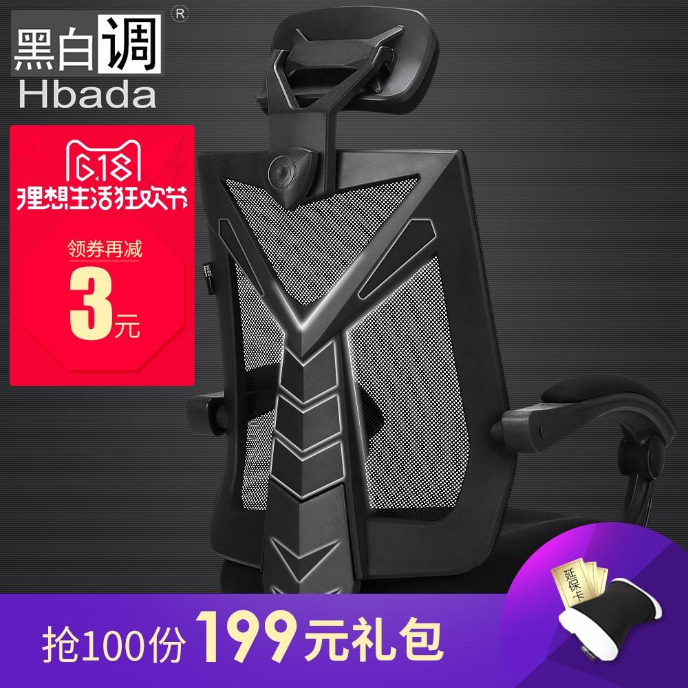 黑白調 電腦椅家用 電競椅轉椅人體工學椅遊戲椅座椅椅子 辦公椅