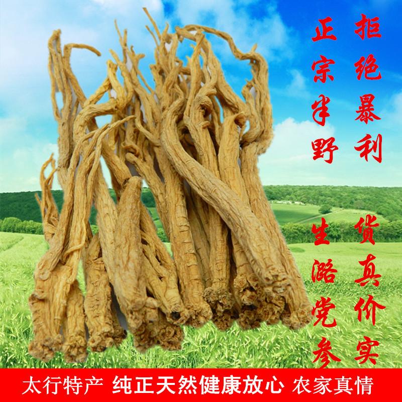 Университет Шаньси полосатый Лу Codonopsis фермы без сера верх Dangshen прямые продажи полудикий Codonopsis 500 г бесплатная доставка по китаю