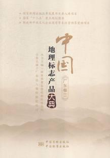 中国地理标志产品大典三广东卷 国家质量监督检验检疫总局 中国质检出版社 贸易经济 书籍