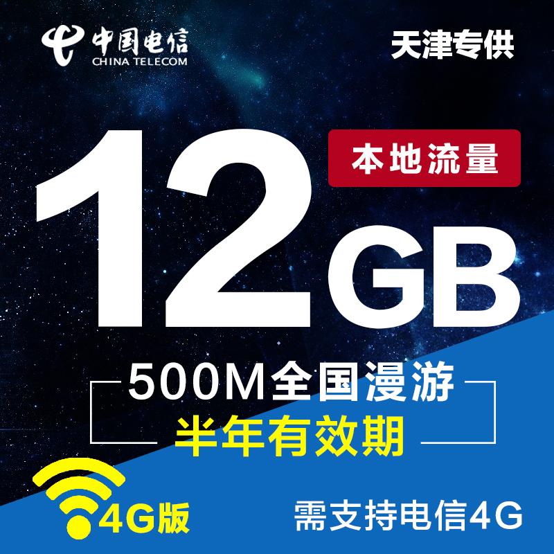 電信4G 3G無線上網卡天津12g流量卡天翼手機全國漫遊500M數據卡