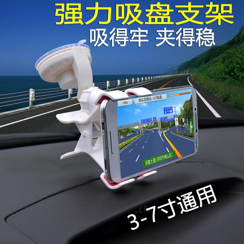 车载手机导航仪支架7寸6后视镜行车记录仪支架座万能通用型吸盘式