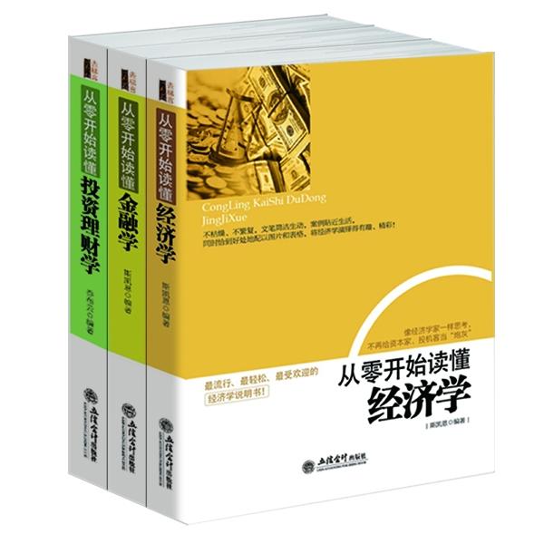 从零开始读懂金融学经济学投资理财学(共3册)金融经济投资理财基础知识入门读物 金融常识故事解读金融学