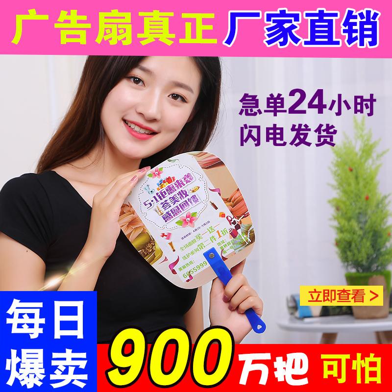 Реклама вентилятор сделанный на заказ реклама веер стандарт веер печать мультики пластик веер пропаганда вентилятор индивидуальный бесплатно дизайн