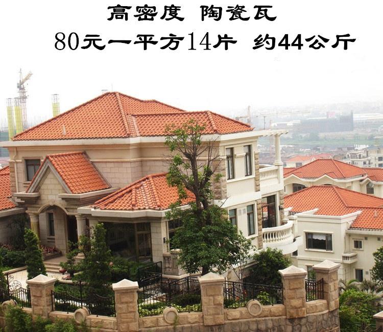 31*31陶瓷s瓦欧式别墅楼顶上瓦片琉璃瓦亮彩朱砂红西瓦屋顶连锁瓦