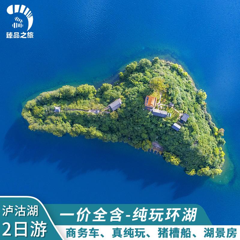 Yunnan Tourism Lijiang Lugu Lake 2-day business special line