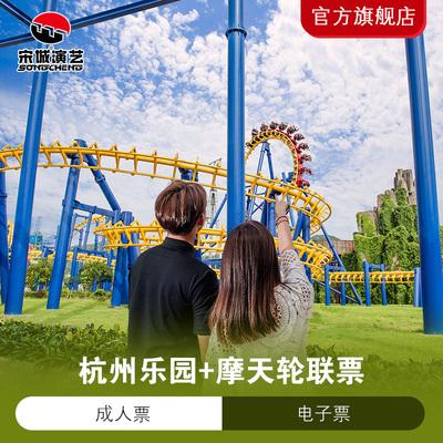 杭州乐园门票成人票做工如何
