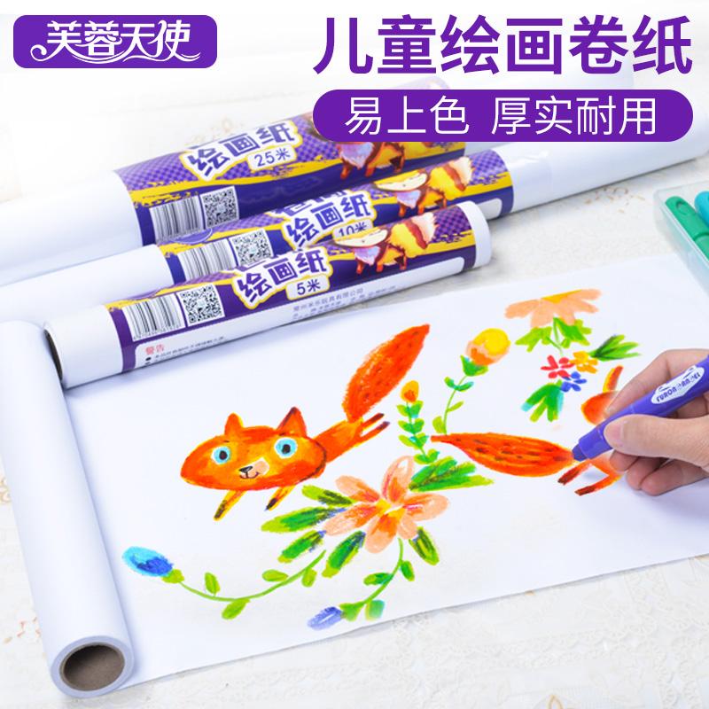 芙蓉天使儿童绘画卷纸大号婴儿纸质画布纸宝宝涂鸦纸长卷绘画纸