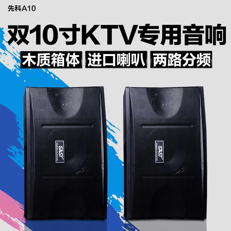 SAST/先科 A10家用卡拉OK专业KTV音箱10寸大功率卡包音响正品