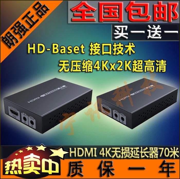 Яркий сильный LKV375 HD-Baset HDMI задержка протяжение устройство единая сеть линия 70 продлить устройство 4K hd 1.4 издание