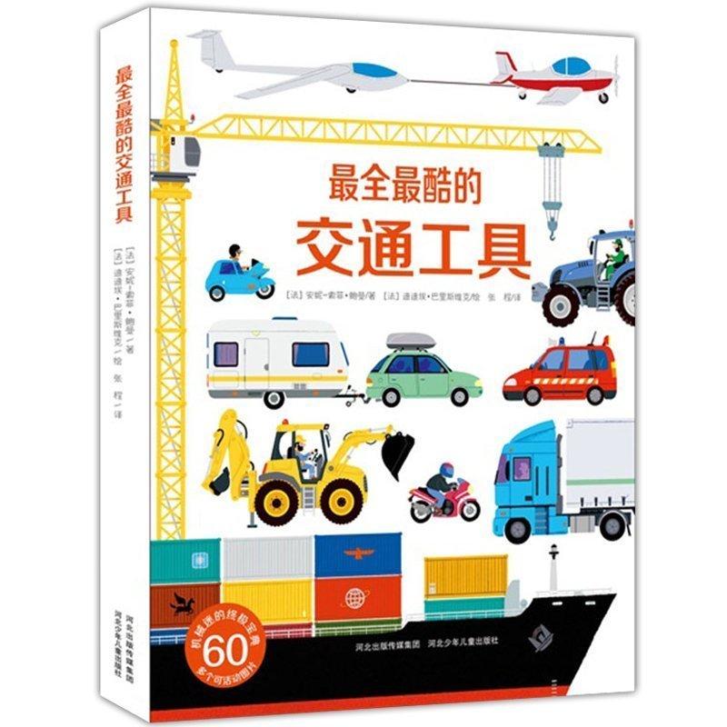 《最全最酷的交通工具》3d翻翻立体书