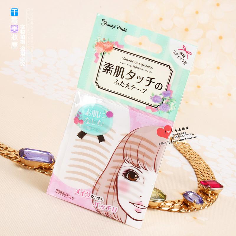 Бесплатная доставка - япония прямо отдавать LUCKY Beauty World вегетарианец мышца глаза кожа паста плоть хитрость природный 30 для
