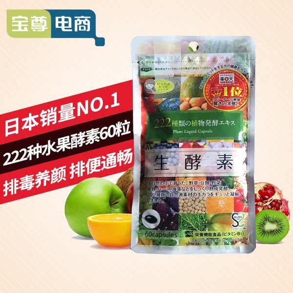 日本乐天销量第一 排毒养颜 GypsophilA 222生酵素 60粒 优惠券折后¥44.83包邮包税新低(¥49-10+5.83)