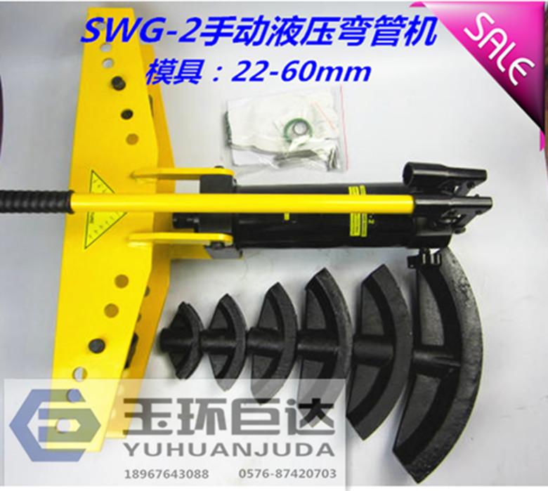 Yuhuan Juda SWG-2A вручную Гидравлический трубогибочный станок Трубная гибочная машина для труб из углеродистой стали