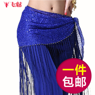 feimei belly dance waist chain hip towel fringed waist chain belly dance costumes dance clothes new belt girdle