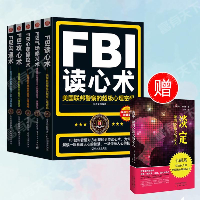 全套5�� 教你FBI �x心�g�贤ㄐg攻心�g心里分析�g控制�g��鲂蘖��g �淡定做�刃��大的女人 普通心理�W史入�T微表情�充N��籍洗�X�g