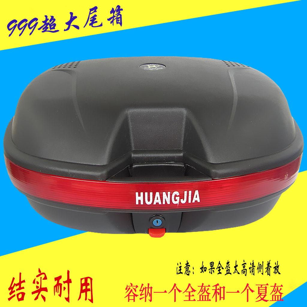 Супер штрафа ультра-мега-2 он был очень большой мотоцикл шлем резервного хранения ящик не будет гнить