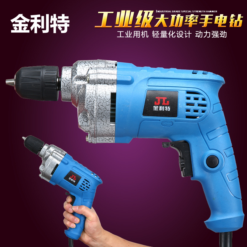 Parcel hand electric drill household electric drill pistol drill financial drill forward and reverse micro electric tool electric drill electric saw head