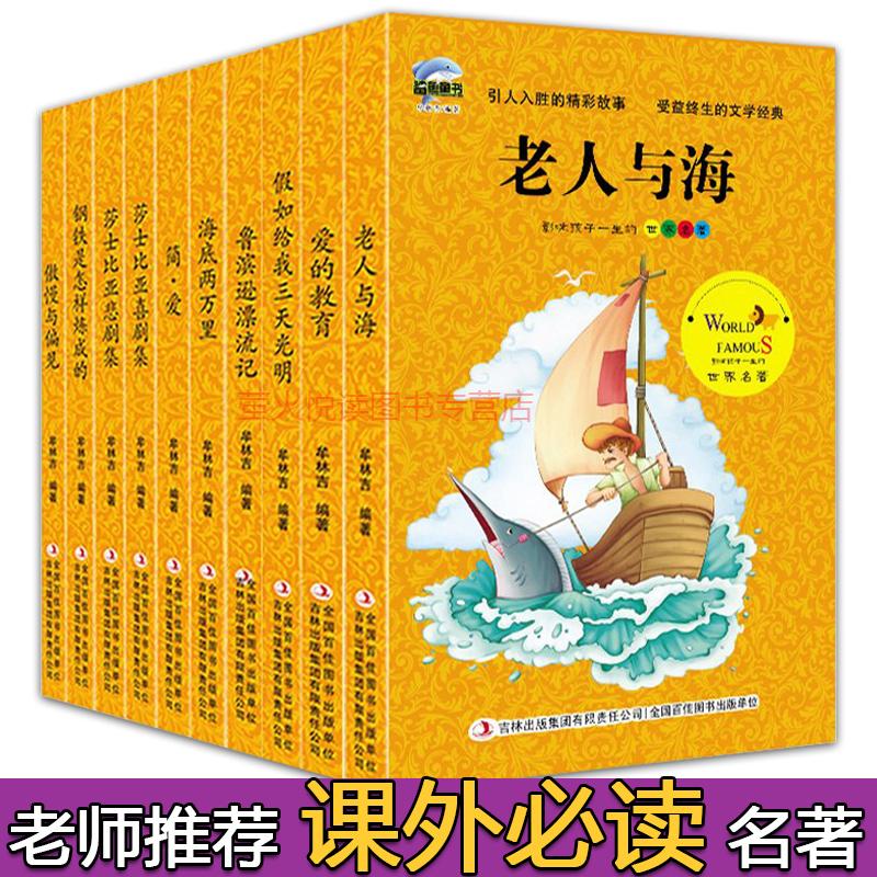 影响孩子一生的世界名著(全10册)套装 儿童文学课外读物 7-15岁 中小学生畅销书籍 老人与海 假如给我三天光明 爱的教育 简爱 书籍