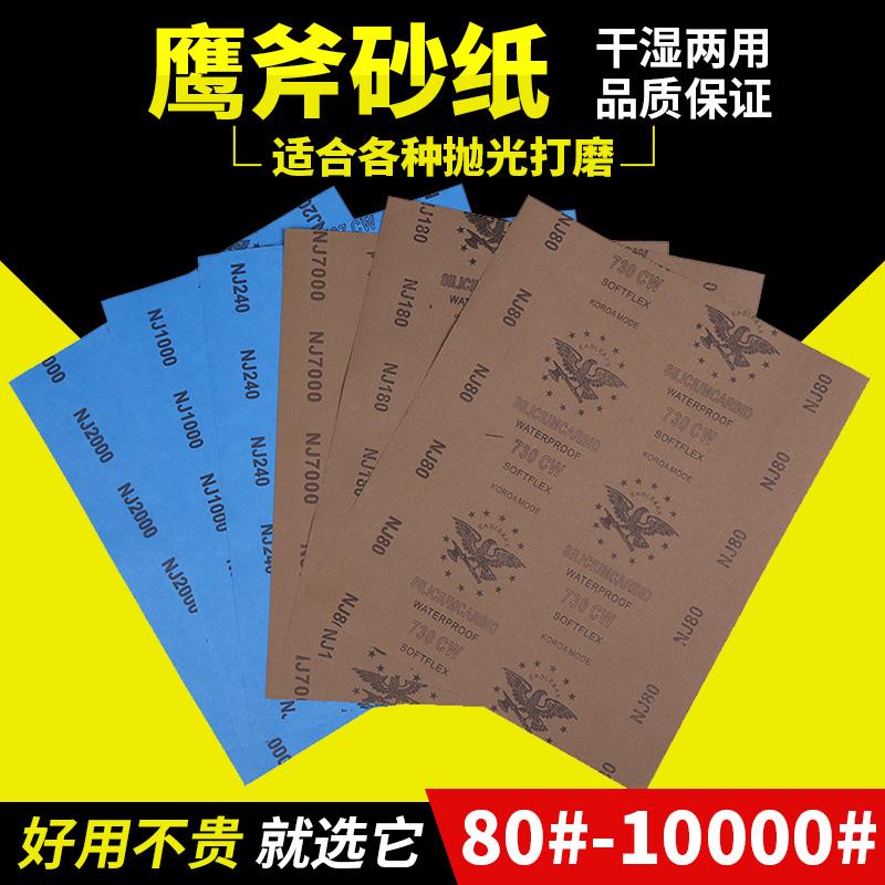 Мельница для накипи Hawk Полированная водяная мельница Сухая шлифованная бумага Бумага для шлифовки 80 1000 5000 10000 2000 Наждачная бумага