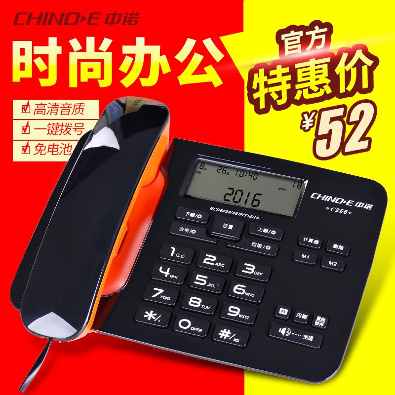 中诺C256固定电话机 家庭家用办公有线座式座机有绳单机来电显示