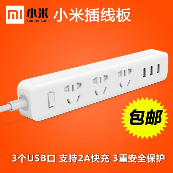 正品 小米插线板智能插座插排 USB智能3口 拖线板排插接线板插板