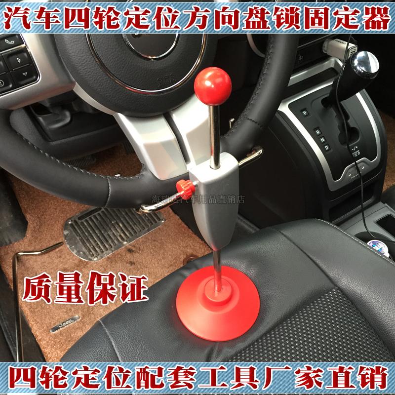 [汽车四轮定位仪方向盘锁方向盘固定器固定架四轮定位] поддерживающий [锁定工具]