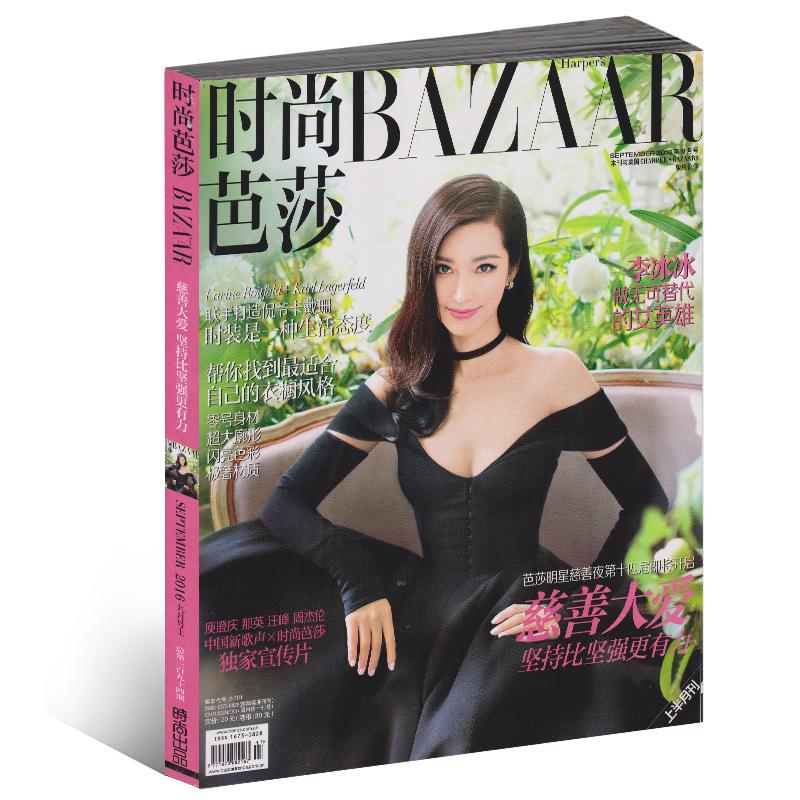 На Harper's Bazaar журнал в сентябре 2016 героине Li не может заменить прощание