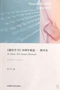 德語學習30年精選--翻譯卷  博庫網