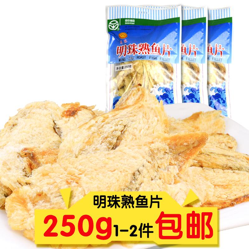 舟山明珠�~片250g 零食小吃 烤�~片�~干特�a零食小吃熟�~片