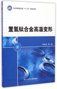 置氫鈦合金高溫變形(工業和信息化部十二五規劃專***)
