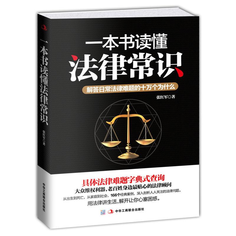 【当当网  正版书籍】一本书读懂法律常识:解答日常法律难题的十万个为什么(常用法律速查速用)