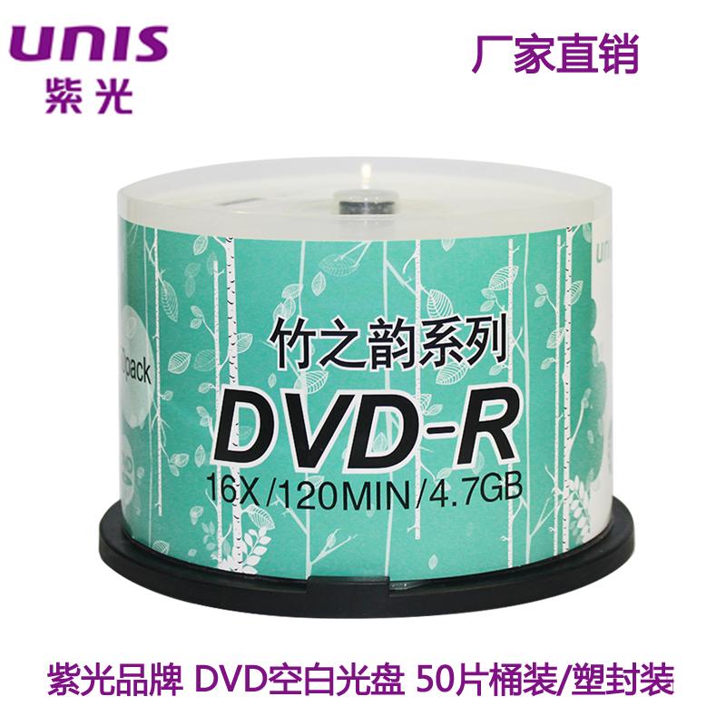 Подлинный фиолетовый dvd гравировка запись cd dvd cd DVD-R 4.7G 16X пустой cd cd 50 лист