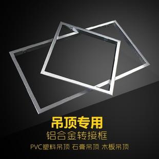 传统PVC塑料吊顶石膏板木板转集成吊顶转换框暗装 框