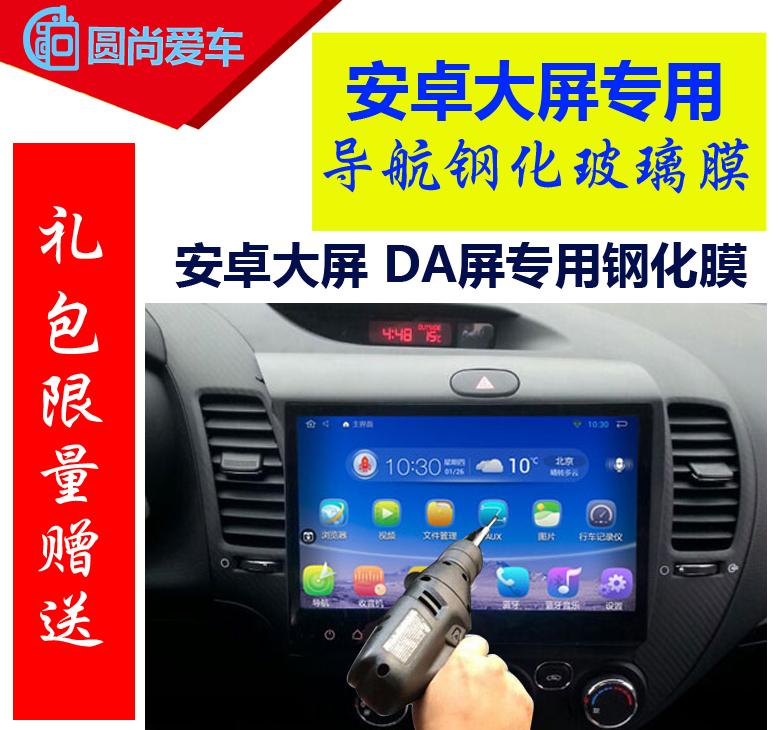 安卓 汽车导航 大屏 钢化玻璃 保护膜 DA7寸 8寸 9寸10.2寸送毛巾