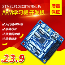 STM32 Development Board Seven star worm arm Learning Board single-chip core board STM32F103C8T6