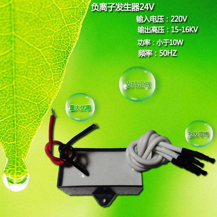 [wdj633空气净化,氧吧]负离子发生器家用 自制空气净化器模块月销量0件仅售40元