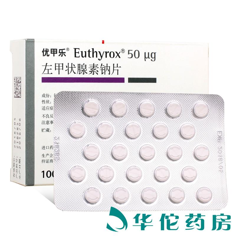 Главный панцырь Le Youjia счастлив слева Часть части 50ug*100 натрия Thyroxin/коробка