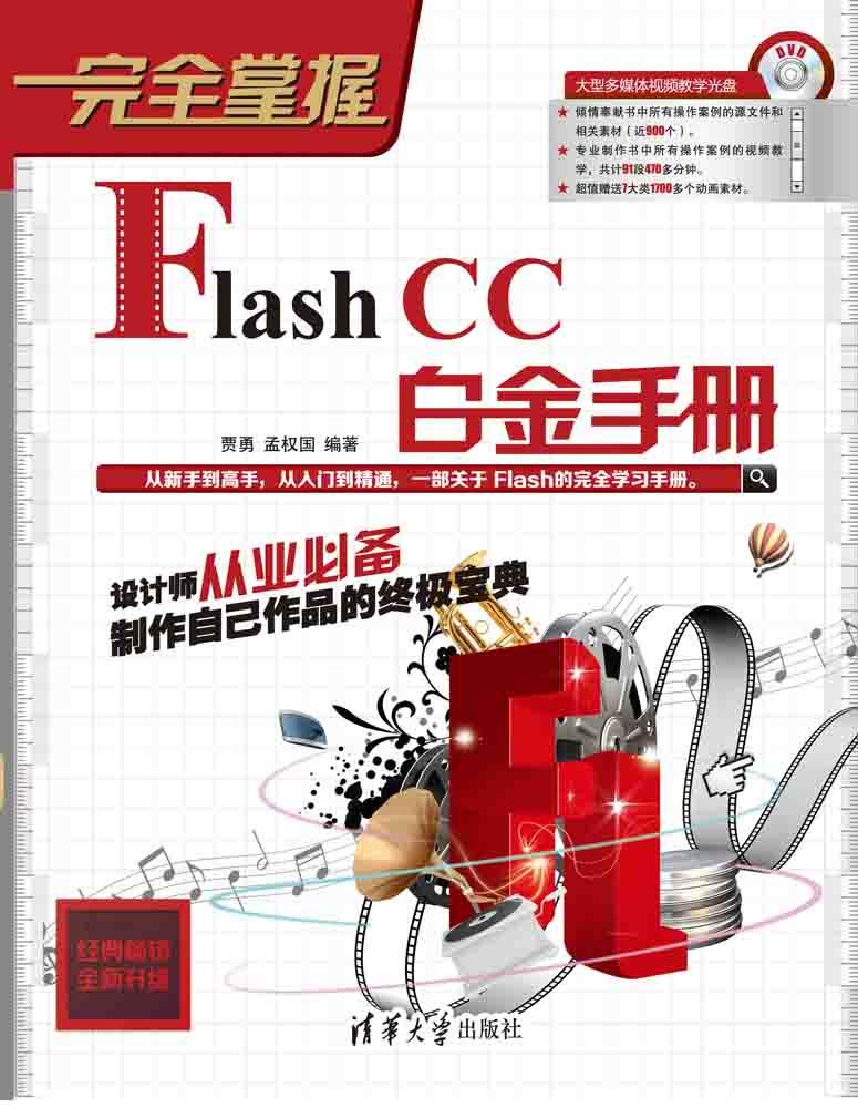 【正版部分包邮】完全掌握――Flash CC白金手册 送光盘flash cc视频教程书籍 fl cc网页设计制作语言从入门到精通 fl cc软件