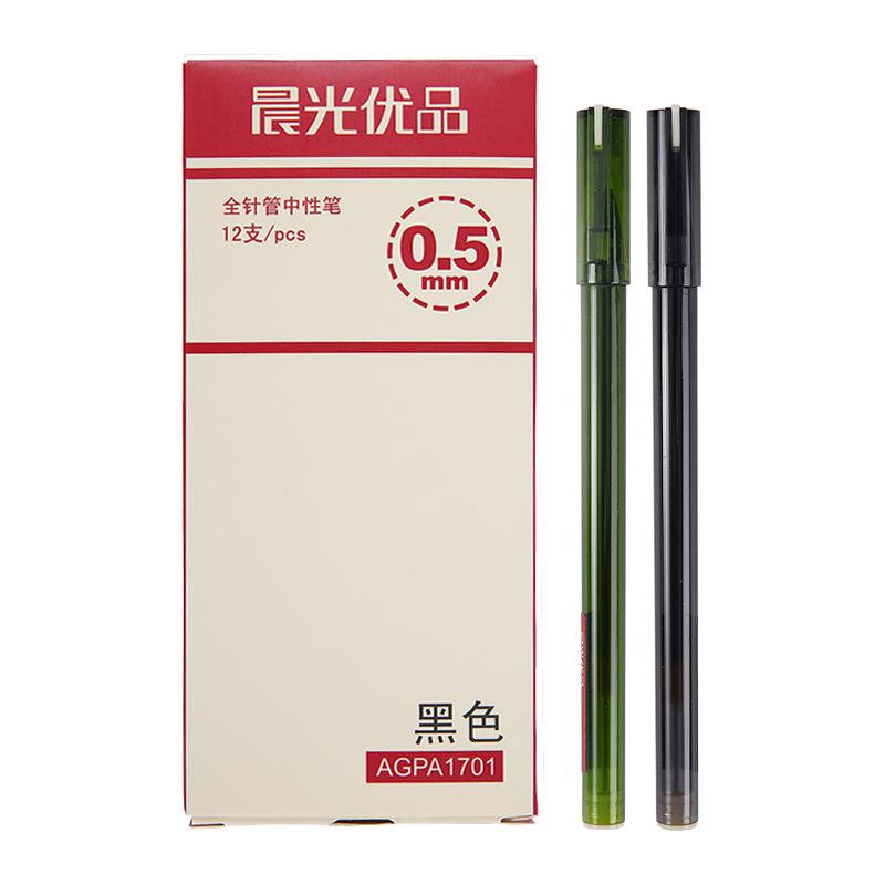 包邮 晨光优品中性笔创意水笔签字笔0.5mm 学习用品 12支AGPA1701