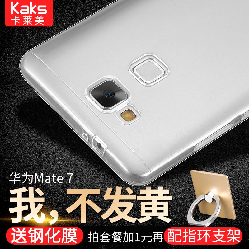 华为mate7手机套mate7手机壳简约保护外壳Ascend配件cl00潮软