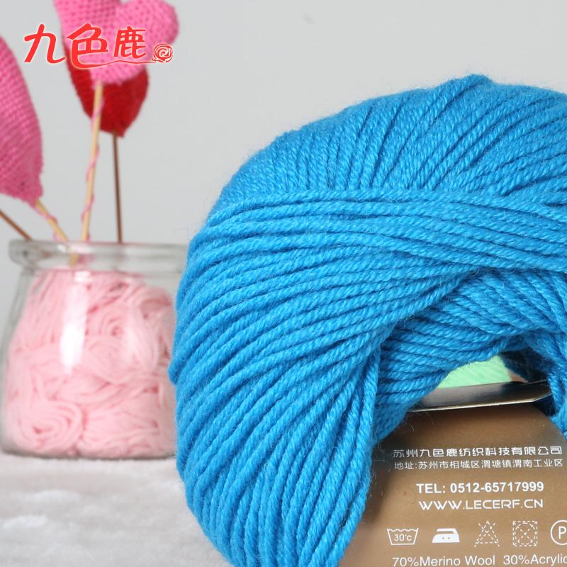 九色鹿 9212美麗諾羊毛線 細毛線 編織 圍巾毛衣外套毛線