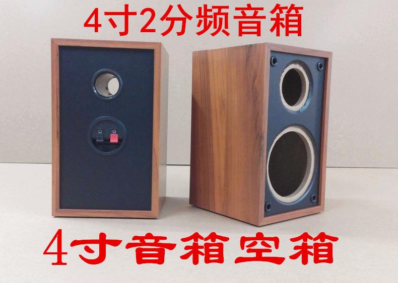 4 дюймовый 2 филиал частота динамик пустой тело сабвуфер 2.1 заместитель коробка hifi деревянный DIY нет источник динамик динамик реаковина