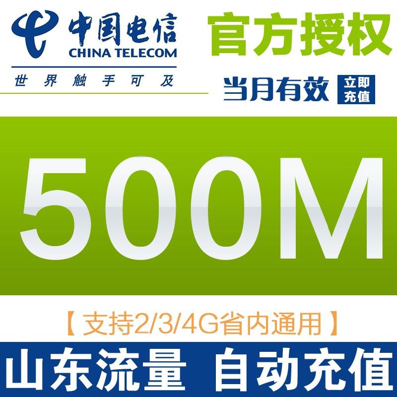 山東電信流量充值省內500M流量包2 3 4G 自動充值當月有效