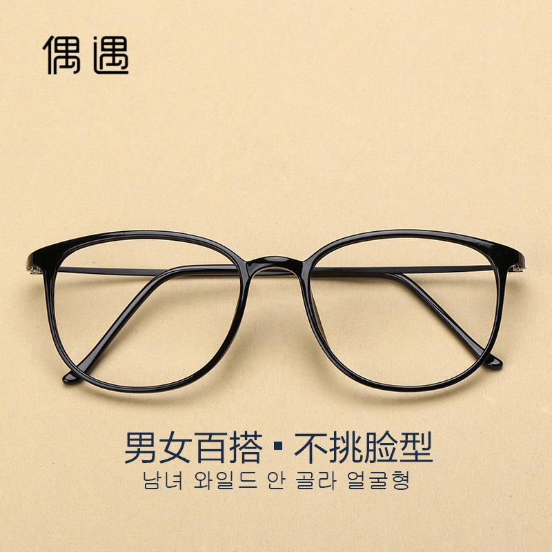 複古平光鏡配近視眼鏡框女眼鏡架男款全框TR90眼睛框潮超輕