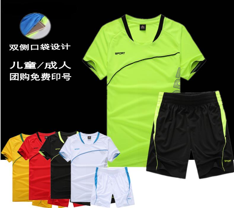 足球服套裝男女定製 兒童足球衣比賽訓練隊服速幹透氣 DIY