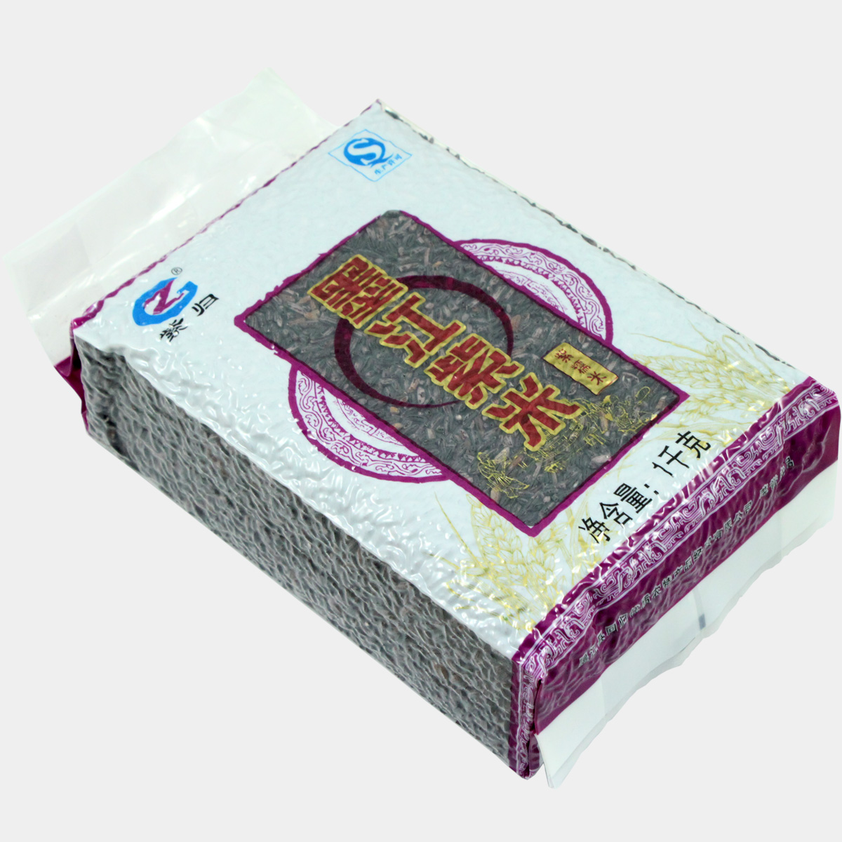 (2袋包邮)云南特产 紫归 墨江紫米1000g 紫糯米