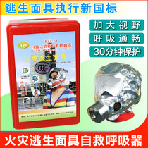 Fire Escape Mask Self-rescue respirator Fire Mask Mask Hotel home survival smoke Gas mask cover