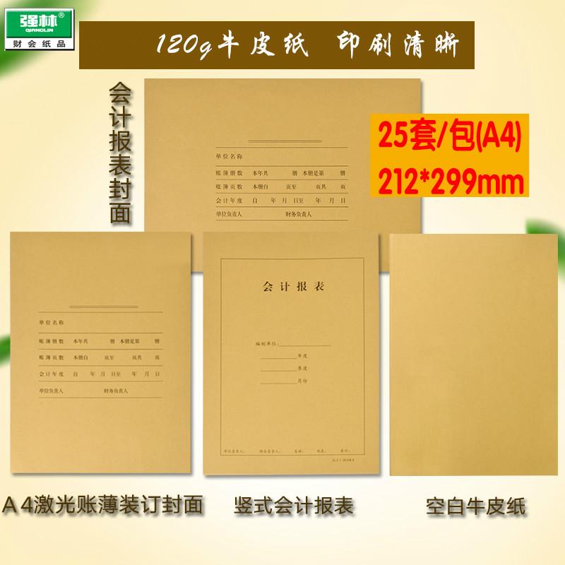 强林217-A4会计账簿 封面a4 财务软件装订封面凭证封面 牛皮纸
