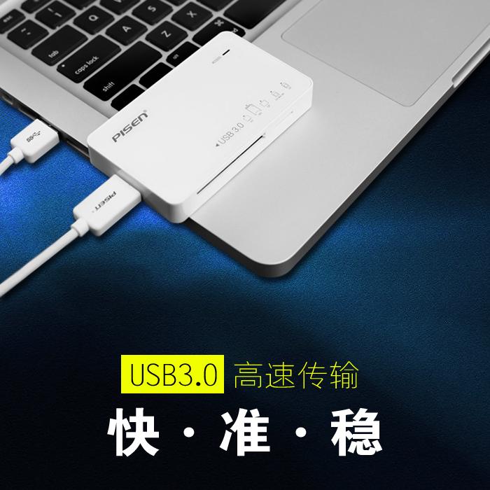 品胜多盘符USB3.0多功能读卡器 多合一 SD 3.0高速TF/CF读卡器